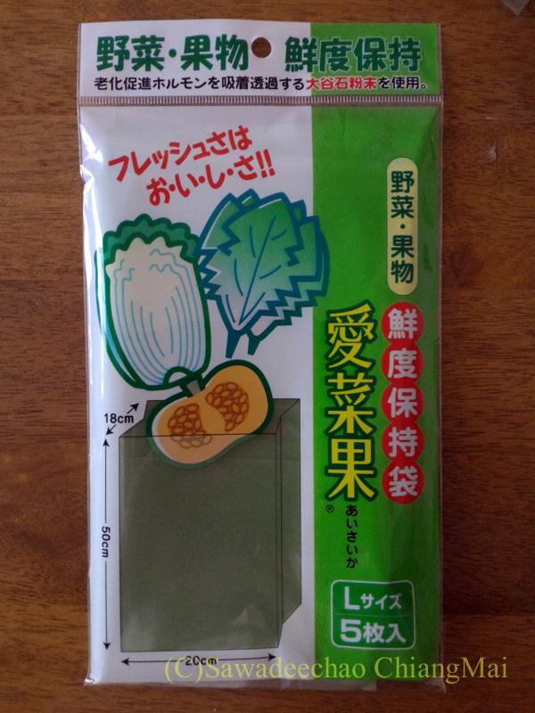 チェンマイで愛用している野菜鮮度保持袋「愛菜果」