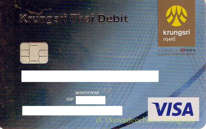 クルンシィ銀行のATM兼デビットカード
