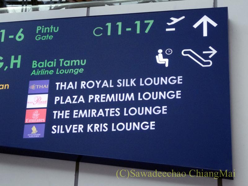 クアラルンプール空港のタイ航空ラウンジの案内看板