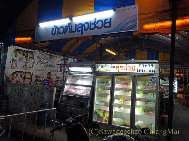 タイのピサヌロークにある食堂カーオトムルンチュワイ