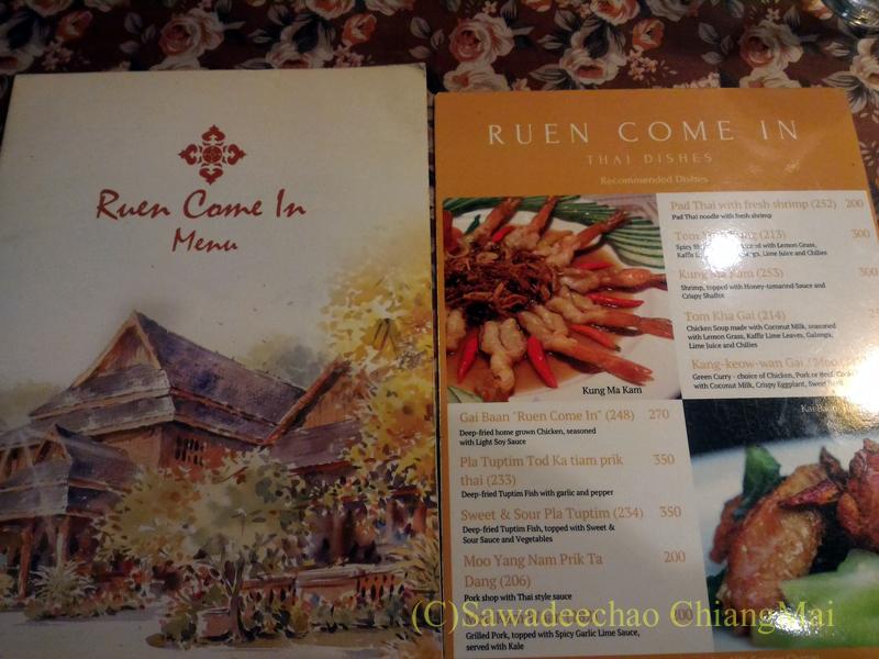 チェンマイの高級北タイ料理レストラン、ルアンカムインのメニュー