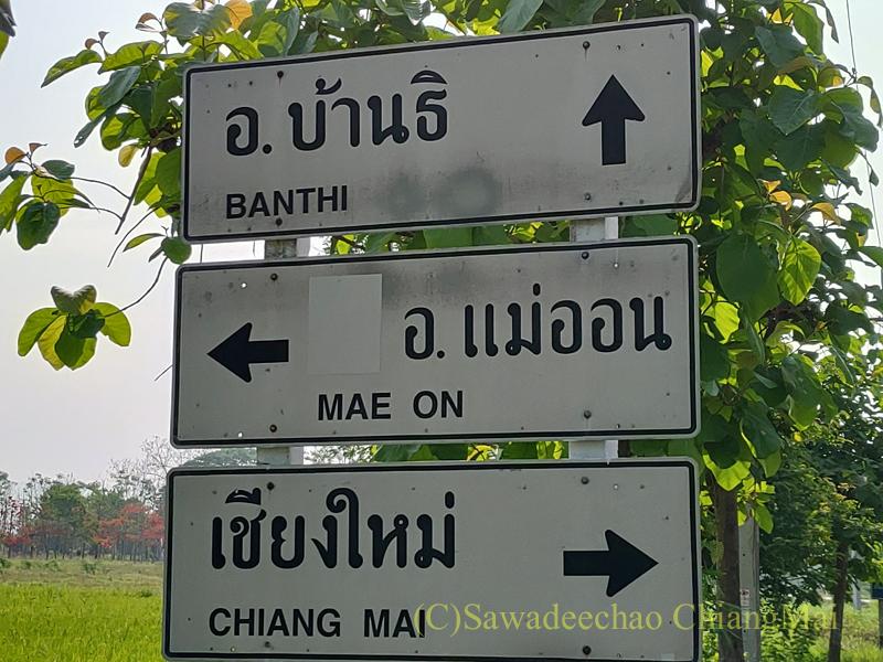 チェンマイ東郊外の国道1147号線と1317号線との交差点の標識