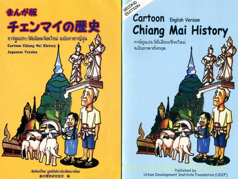チェンマイに関連する書籍「まんが版 チェンマイの歴史」