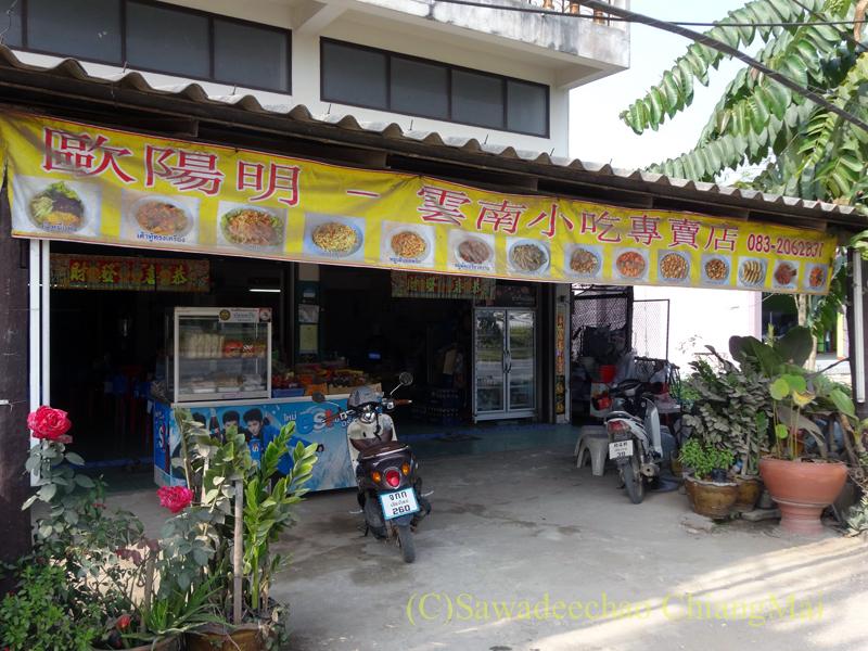 タイのチェンラーイにある中華食堂、歐陽明雲南小吃専賣店の外観