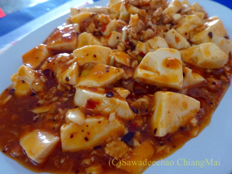 タイのチェンラーイにある中華食堂、歐陽明雲南小吃専賣店で食べた麻婆豆腐