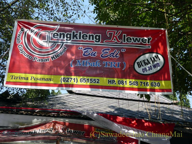 インドネシアのソロ(スラカルタ)にあるテンクレン食堂の看板