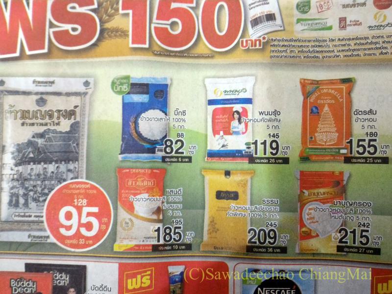 チェンマイのスーパーマーケットの米の安売りチラシ