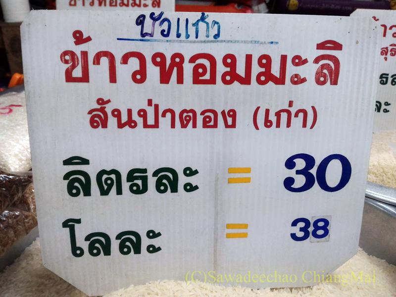 チェンマイのタラート(市場)にある米屋の値札