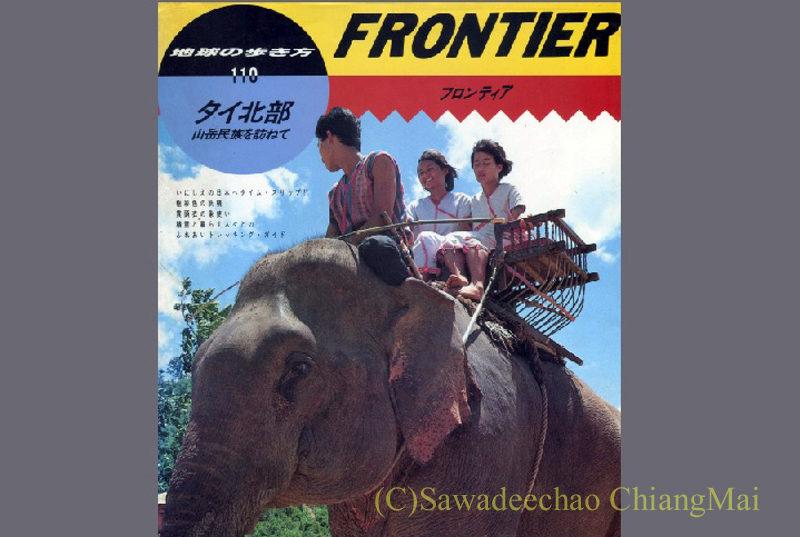 地球の歩き方フロンティア タイ北部 山岳民族を訪ねて