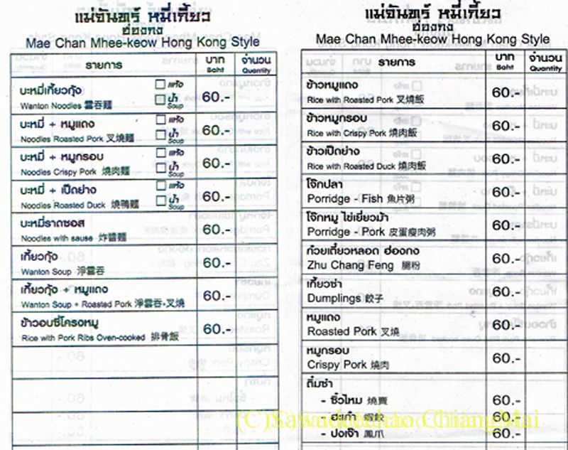 チェンマイの香港麺食堂珍婆婆香港美食店の注文票