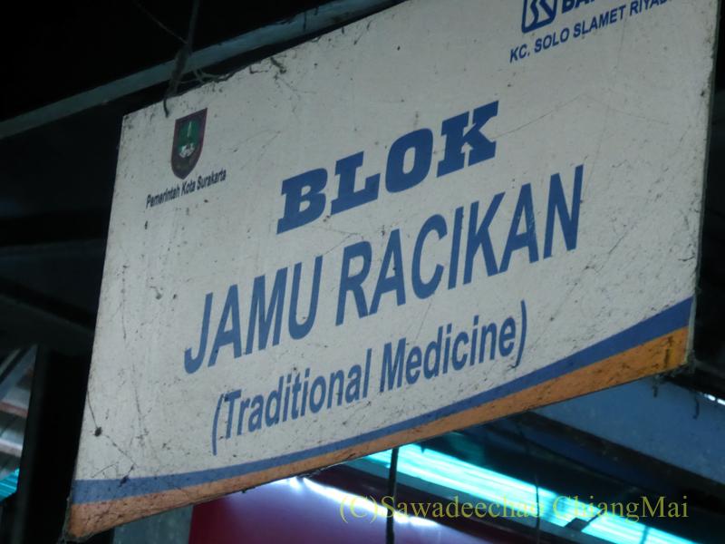 インドネシアのソロ(スラカルタ)にあるグデ市場の伝統薬コーナーの看板