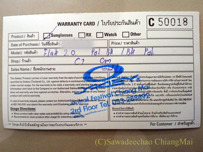 チェンマイで購入したオークリーのサングラスの保証書