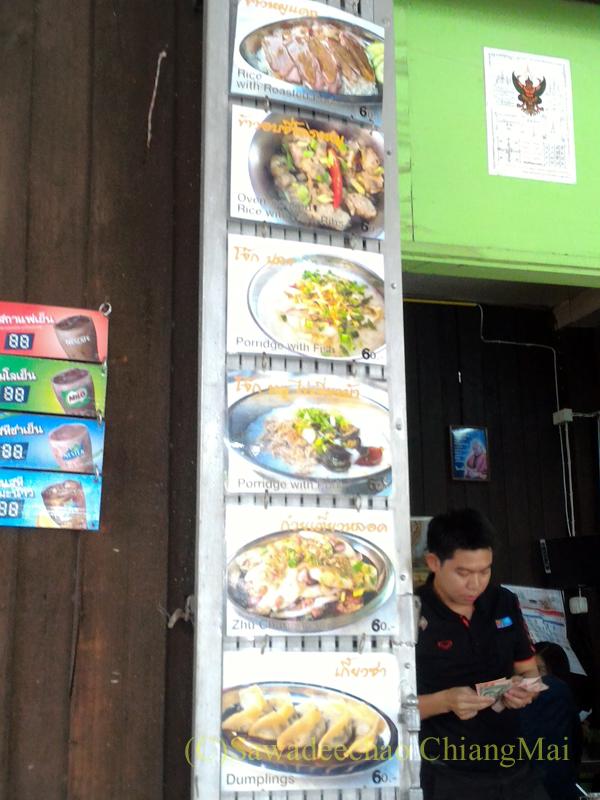 チェンマイの香港麺食堂珍婆婆香港美食店のメニュー