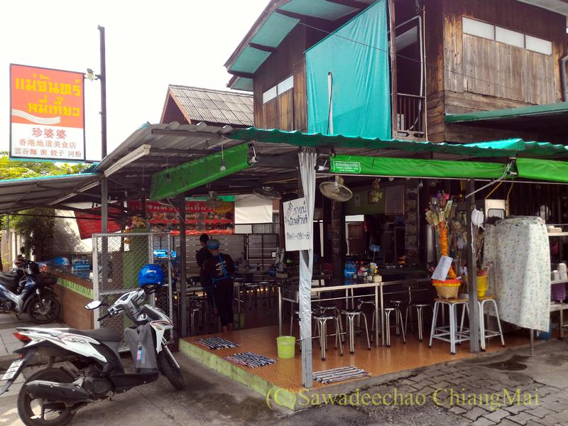 チェンマイの香港麺食堂珍婆婆香港美食店の外観