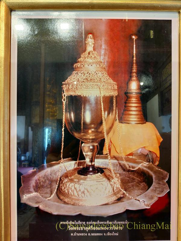 チェンマイ郊外にある寺院ワットプラタートシーチョムトーンの仏舎利と言われるもの