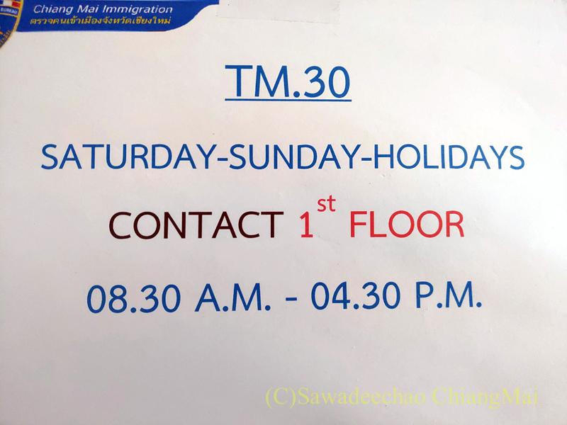 チェンマイのイミグレーションオフィスの土日のTM-30届出の案内