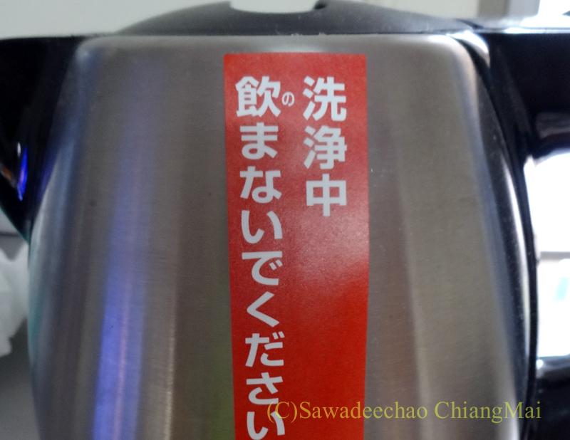 チェンマイ暮らしに超便利な「電気ケトル洗浄中」