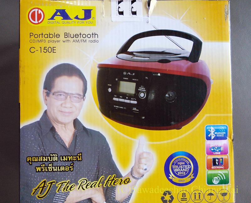 チェンマイのDIYショップで購入したCDラジオmp3プレーヤーのパッケージ