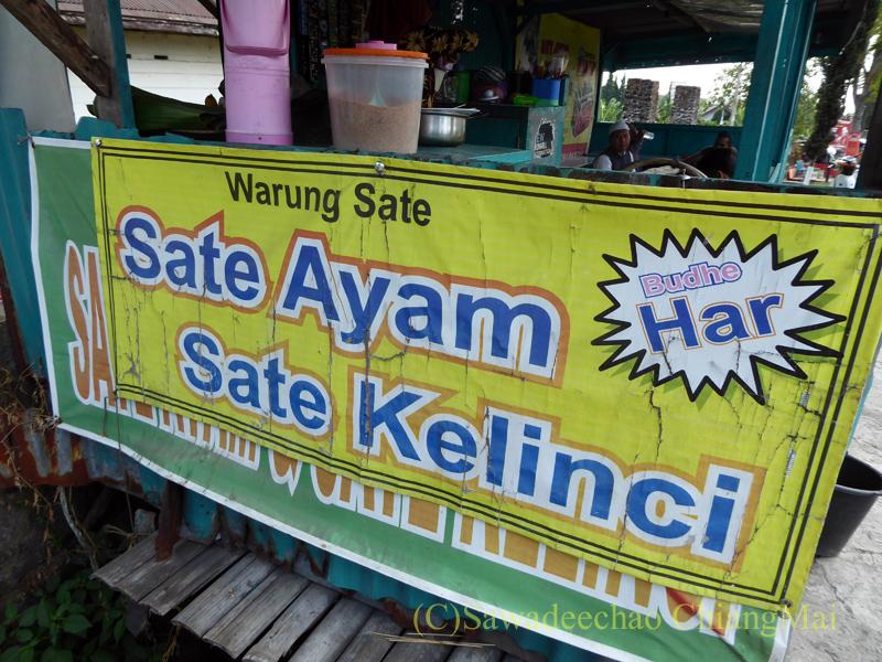 インドネシアのラウ山麓にあるウサギ肉のサテを食べた店の垂れ幕