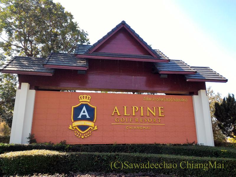 チェンマイ東部郊外にあるアルパインゴルフリゾートの看板
