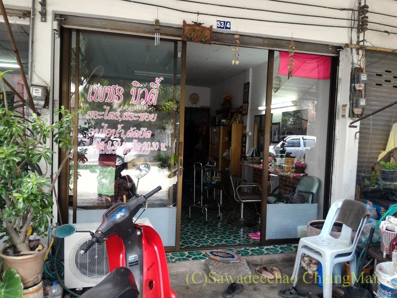タイ北部の街チェンマイにある庶民向けの美容室外観