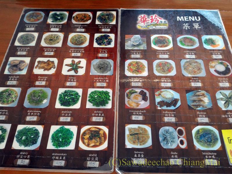 チェンマイにある雲南&台湾料理のフアリンレストランのメニュー