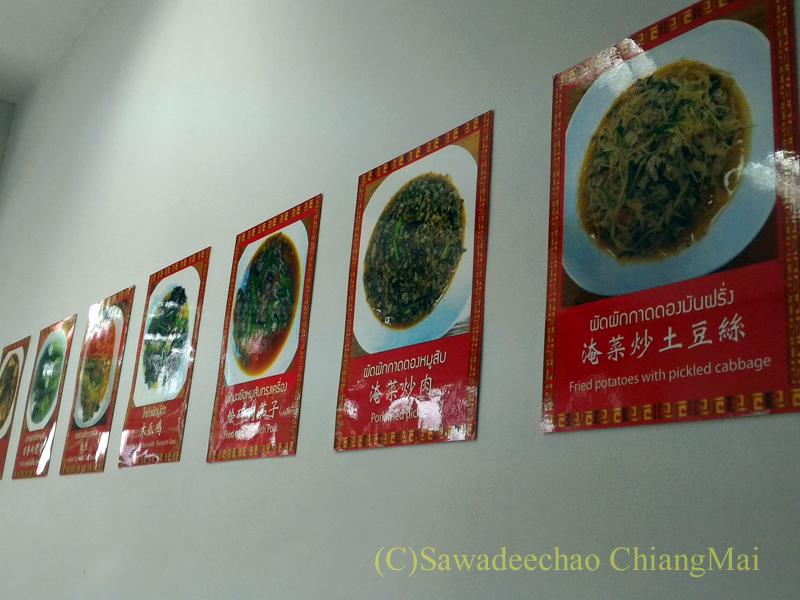 チェンマイにある雲南&台湾料理のフアリンレストランのおすすめ料理のボード