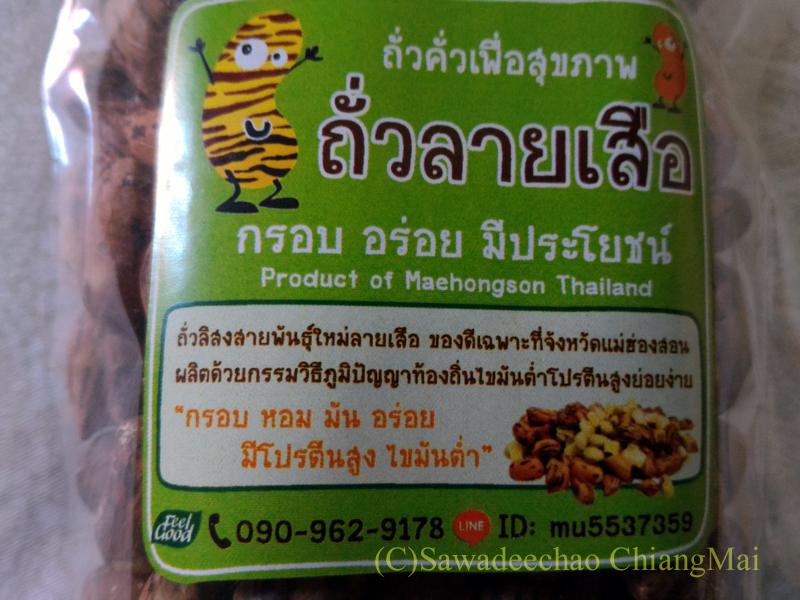 チェンマイ土産におすすめの虎縞ピーナッツのラベル