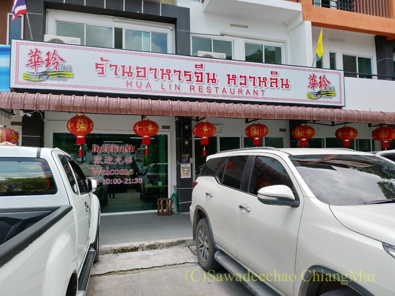 チェンマイにある雲南&台湾料理のフアリンレストラン外観