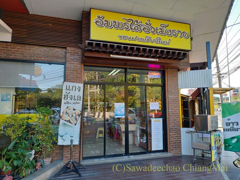 チェンマイ土産店、サイウアメンラーイの外観