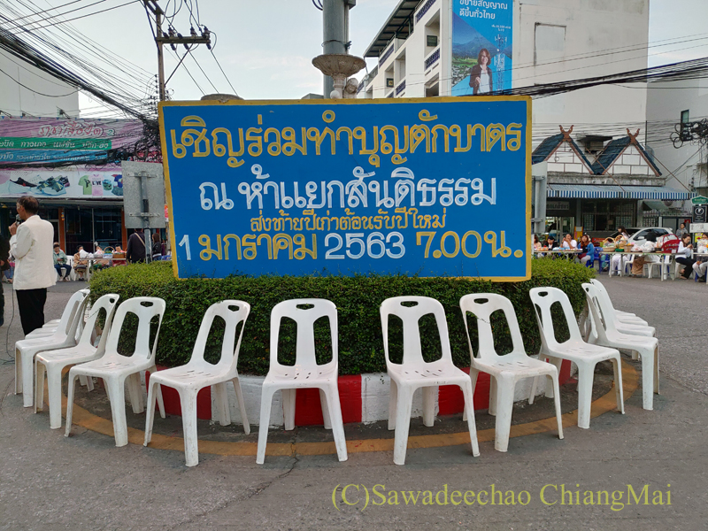 チェンマイの元旦の特別タムブン開催を告知するボード