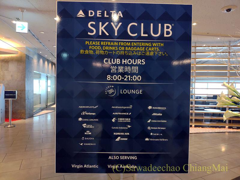 成田空港のデルタ航空ラウンジ「デルタスカイクラブ」