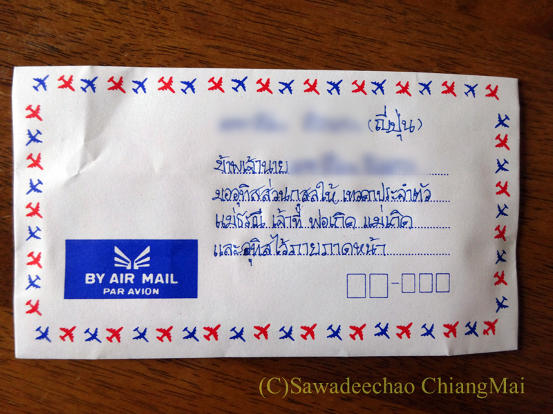 アーサーラハブーチャ(三宝節)でお参りする時のお布施を入れた封筒