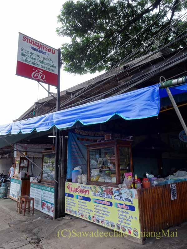 タイのスコータイにある名物麺料理クイッティアオ・スコータイの店外観