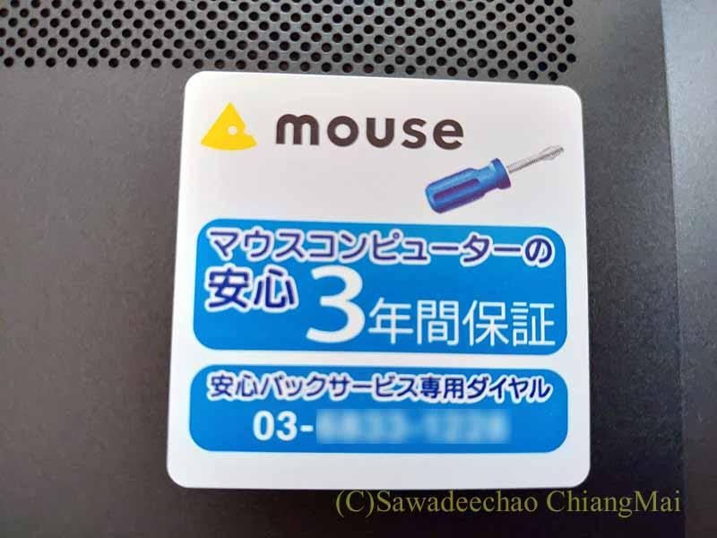 チェンマイ生活や海外旅行用のマウスコンピューターDAIV4Nの保証シール