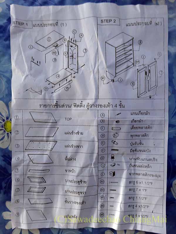 チェンマイで購入した組み立て式シューズボックスの説明書