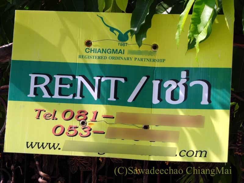 チェンマイ市内の住宅の門に掲出されている貸家の看板