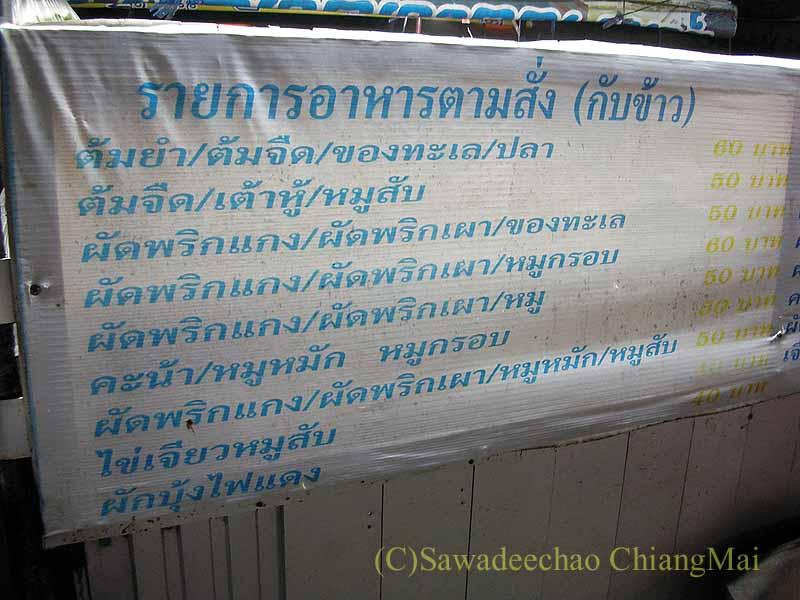 タイ北部の街プレーの中心部にある小さなナイト・マーケットのメニュー