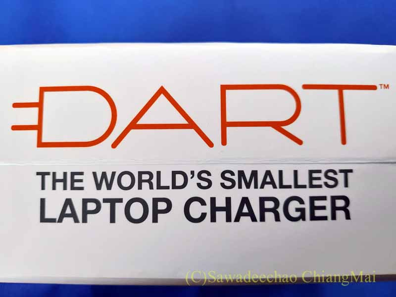 世界最小最軽量のノートPC電源アダプターDARTのパッケージ