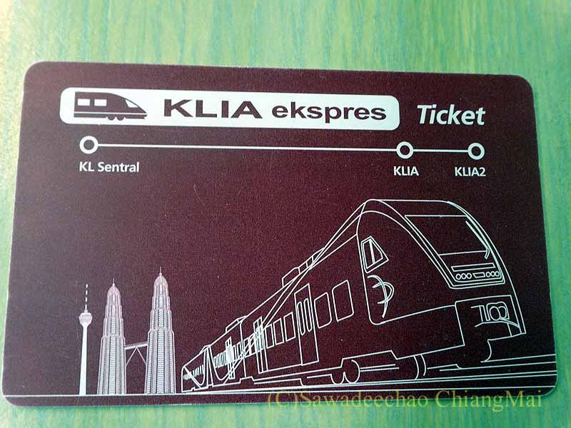 マレーシアの空港鉄道KLIAエクスプレスの切符