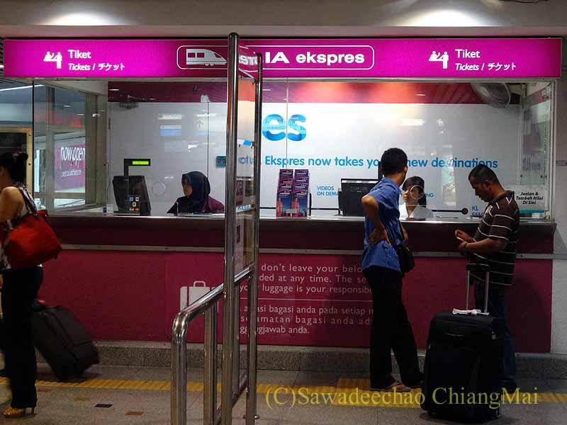 マレーシアの空港鉄道KLIAエクスプレスの切符売り場