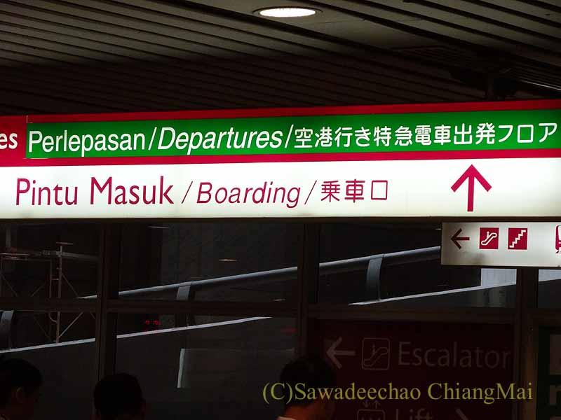 マレーシアの空港鉄道KLIAエクスプレスの駅の日本語表示