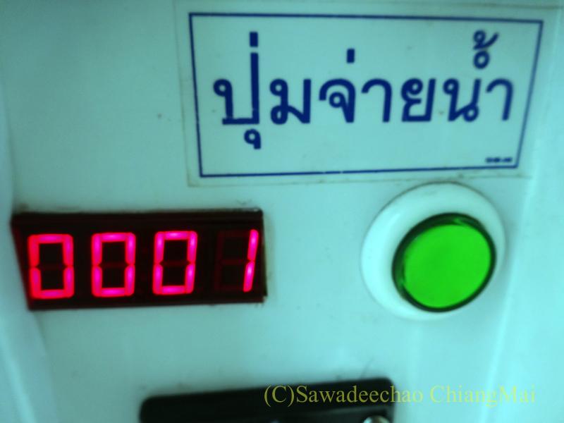 チェンマイの路上などに置かれている飲料水の自動販売機の注ぎボタン