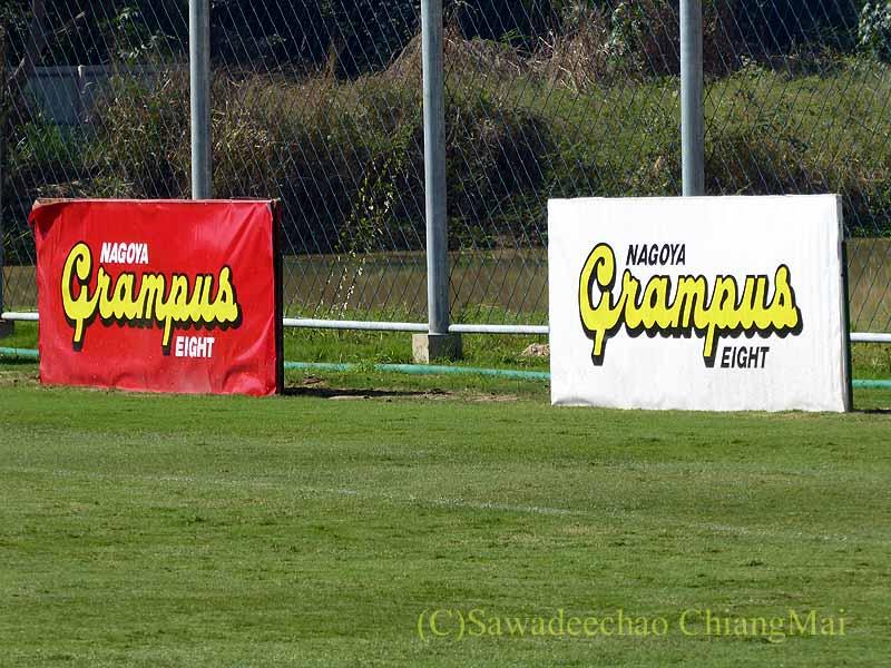チェンマイでのサッカーJ2名古屋グランパスのキャンプの看板