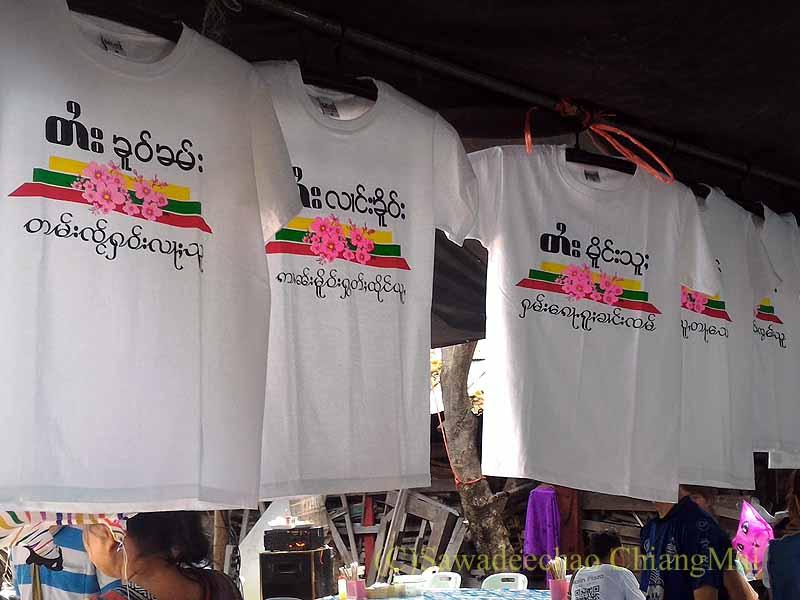 三宝節のチェンマイのワットパーパオの境内のTシャツ屋