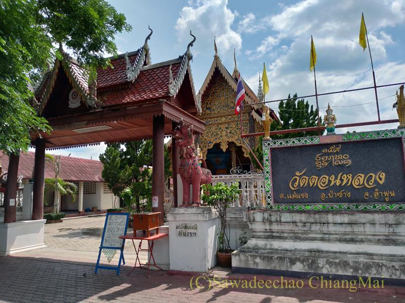 ラムプーン県のコットン村バーンドーンルワンにある寺院