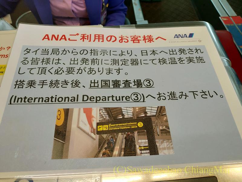 スワンナプーム空港の全日空チェックインカウンターの注意書き