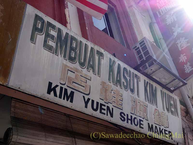 マレーシアのクアラルンプールのチャイナタウンの店の看板