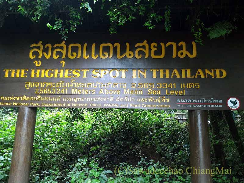 チェンマイ県にあるタイ最高峰ドーイ・インタノンに建つ看板