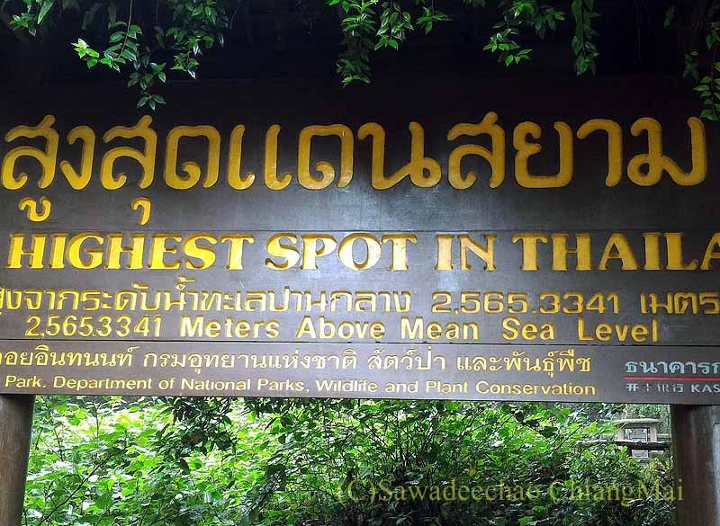 チェンマイ県にあるタイ最高峰ドーイ・インタノンの看板